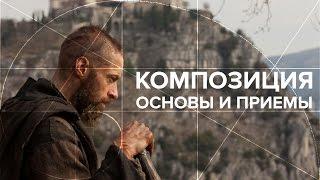 УРОКИ РИСОВАНИЯ. КОМПОЗИЦИЯ. Основы и приемы. CG Speak.