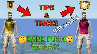 Rank push कैसे करे?  - TIPS & TRICKS -  KTM FREE FIRE