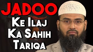 jadoo agar ho jaye to uske ilaj ka tariqa by adv faiz syed