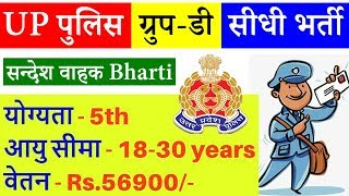 UP Police Group D Sandesh Vahak Direct Bharti 2019 - uppolice.gov.in