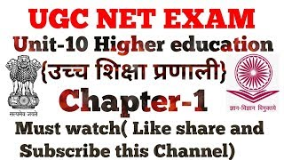 Ugc Net- Higher Education System {Chapter-1} by Dr.Ajay Choudhary