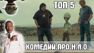 ТОП 5 комедий про НЛО