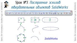 Урок №3. Построение эскизов твердотельных объектов SolidWorks