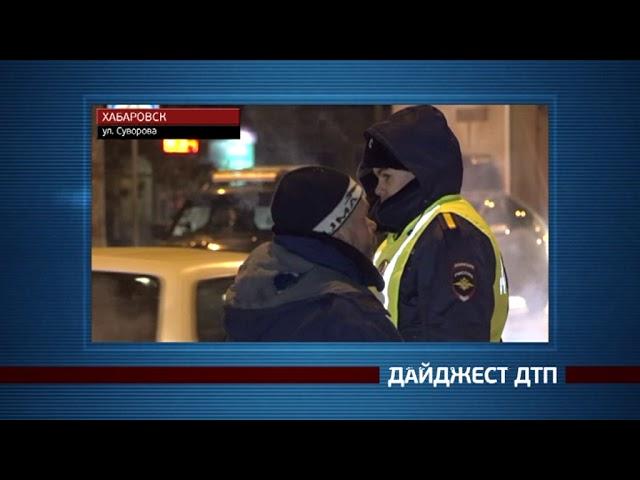 Обзор ДТП в Хабаровске (28 – 29 декабря 2019 года). MestoproTV