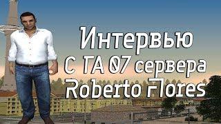 ИНТЕРВЬЮ С ГА AMAZING RP 07 - Roberto_Flores