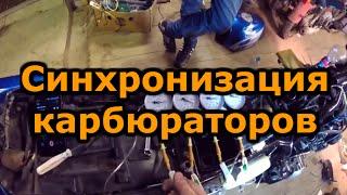 ТО. Синхронизация карбюраторов на примере cb400sf #5(Синхронизация карбюраторов японского мотоцикла на примере cb400sf Как собрать самодельный синхронизатор..., 2015-04-25T14:22:32.000Z)