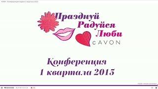 Конференция Avon 29/01/2015 вторая часть. Онлайн интернет-трансляция Конференции