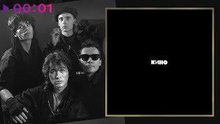 КИНО - Чёрный альбом | Альбом | 1990