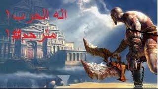 اله الحرب1 مترجم #1