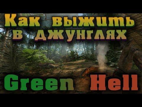 Выживание, глисты и паразиты в Амазонке - Green Hell