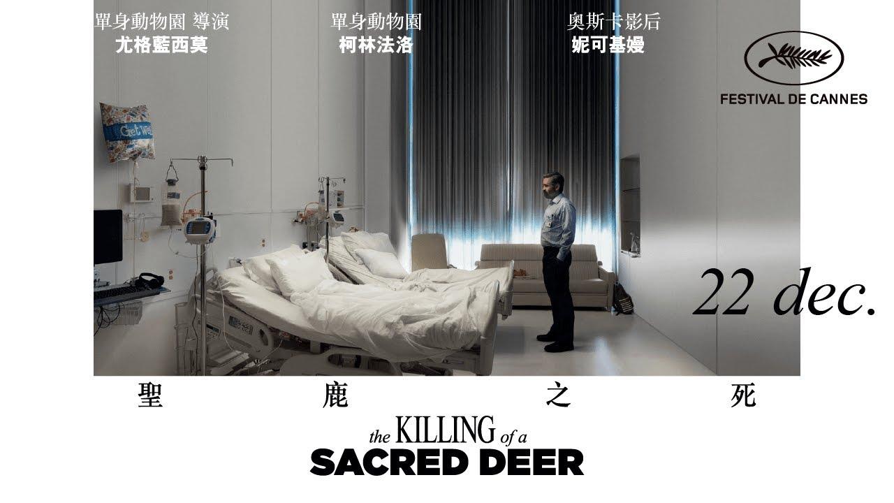 「聖鹿之死」的圖片搜尋結果