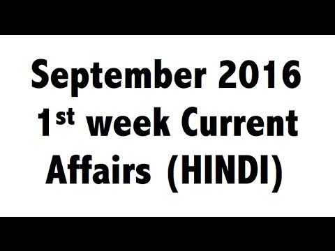 (HINDI) September 2016 1st Week Best current affairs MCQ GK