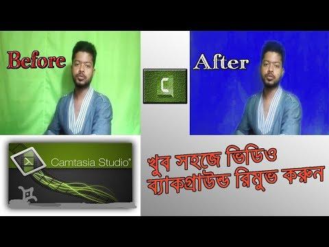 How to remove video background color with Camtasia Studio || খুব সহজে ভিডিও ব্যাকগ্রাউন্ড রিমুভ করুন