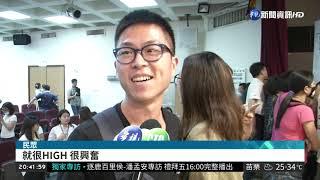 林口世大運社宅 最低租金6千搶手!| 華視新聞 20180913