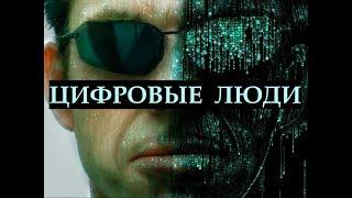 КОД ИНДИГО - Цифровые люди