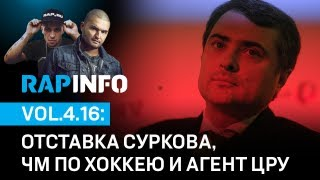 RAPINFO-4 vol.16: отставка Суркова, ЧМ по хоккею и агент ЦРУ в Москве
