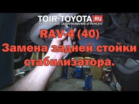 RAV-4 (40 дорестайл). Замена задней стойки стабилизатора.