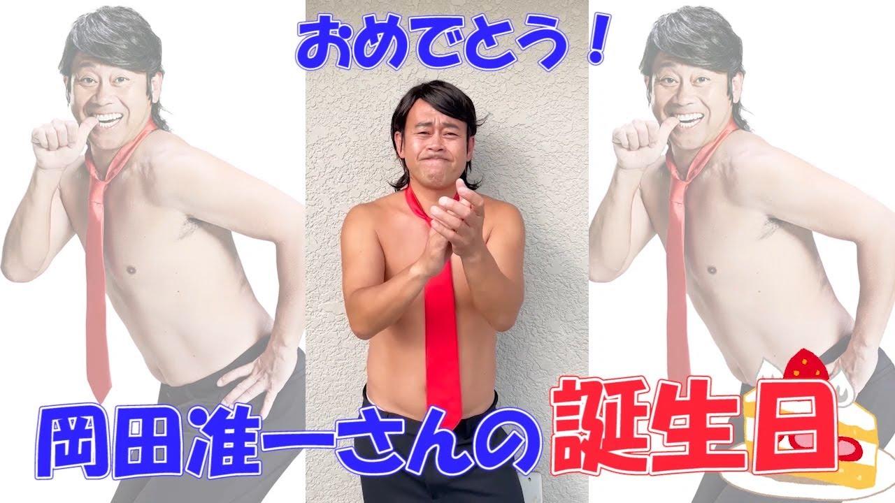 筋肉 岡田 准 一