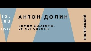 Антон Долин  Джим Джармуш 20 лет спустя