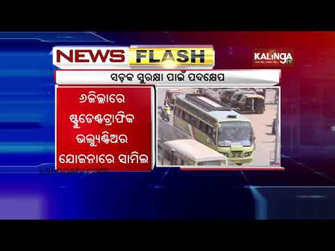 Odisha Police to focus on Traffic Management & Road Safety in Cuttack | Kalinga TV