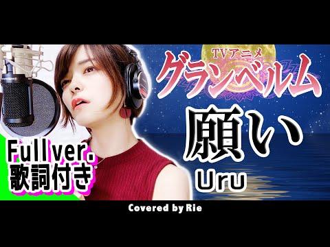 『願い』/ Uru アニメ【グランベルム】EDテーマ (フル 歌詞付き)歌ってみた♪♪ ( Granbelm )