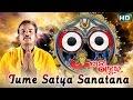 TUME SATYA SANATANA  ତୁମେ ସତ୍ୟ  ସନାତନ | Album-Daani Thakura | Basant Patra | Sarthak Music