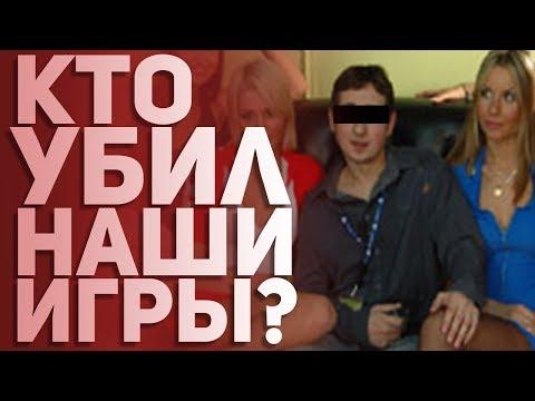 История Российской Игровой Индустрии . Кто убил наши игры? Выпуск 5 - Видео на ютубе