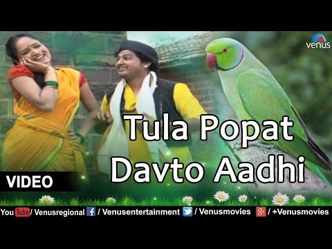 Tula Popat Davto Aadhi Full Video Song : Lai Bhari - Marathi Hits