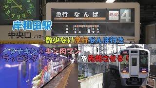数少ない急行なんば行き 岸和田駅で「イヌナキン&キン肉マン」ラッピング「ラピート」を先発させる