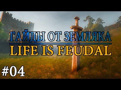 Life is feudal your own установить силок life is feudal волокна