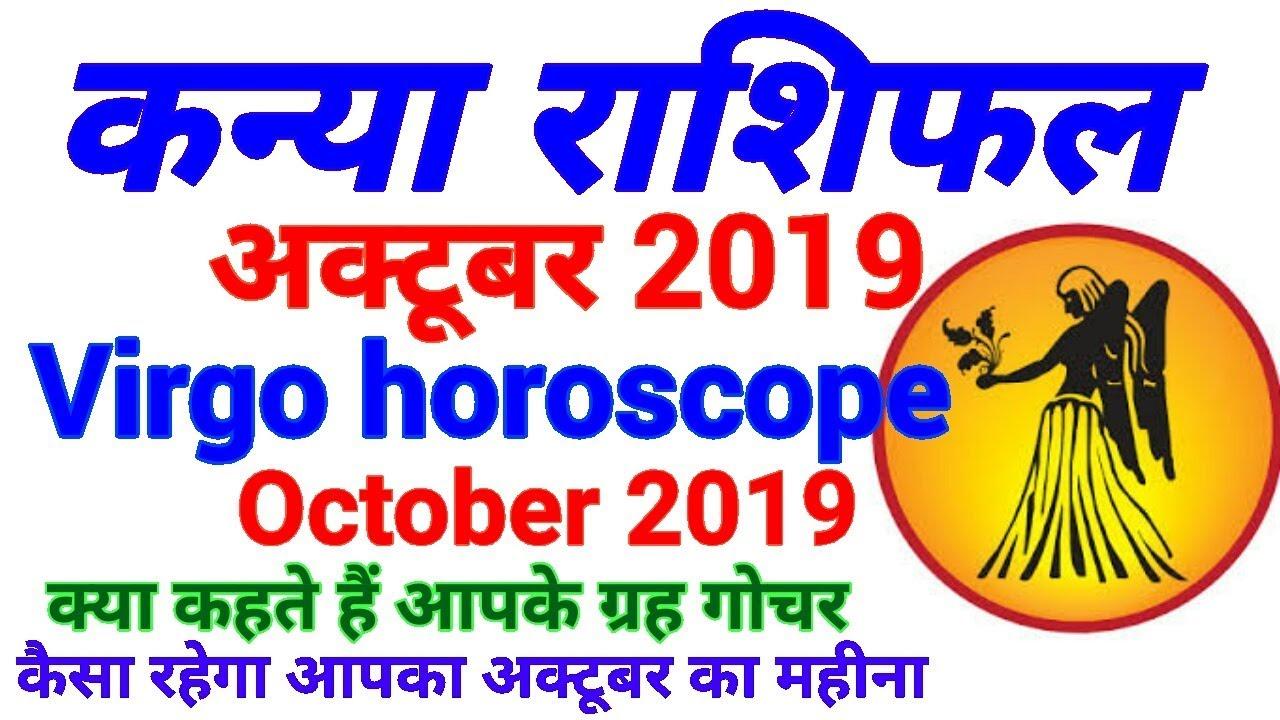 कन्या राशिफल अक्टूबर 2019 //kanya rashifal october 2019//virgo horoscope  october 2019//prediction