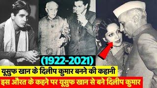 Dilip Kumar Biography: और ये कोई मामूली औरत नहीं थी | How Yusuf Khan Became Dilip Kumar