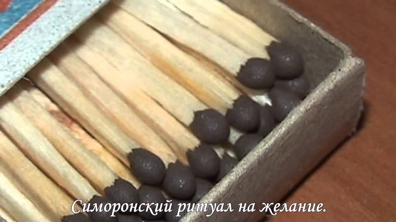 Симоронский ритуал на исполнение желаний «Волшебные спички» 1