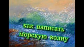 Рисуем МОРСКУЮ ВОЛНУ маслом Видео - урок