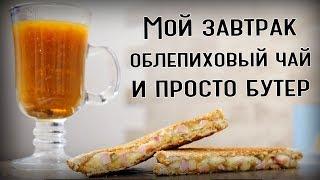 Просто бутерброд и просто облепиховый чай | Реальный завтрак