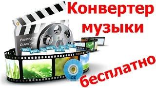 Конвертер музыки(iWisoft Free Video Converter – лучший конвертер музыки. Он может конвертировать как видео, так и аудио или видео в аудио...., 2015-09-14T08:51:02.000Z)