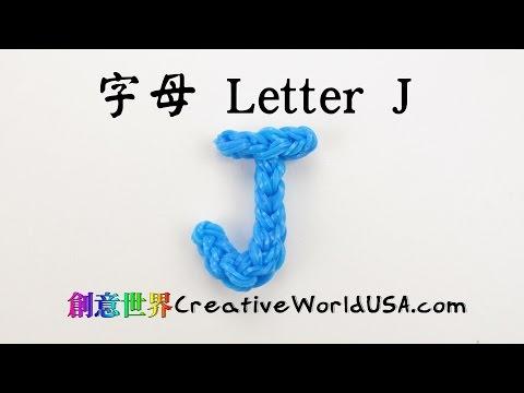 Rainbow Loom 字母 Letter J Charm - 彩虹編織器中文教學 Chinese Tutorial