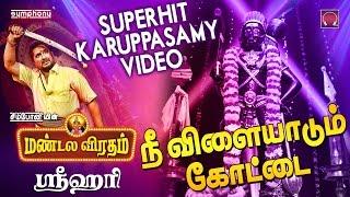 Srihari | Tamil Ayyappan | Karuppasamy | Mandala Viratham | Nee Vilaiyadum