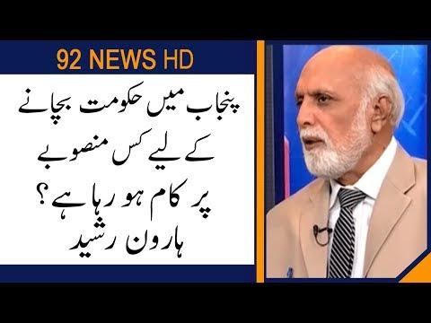 Ch Pervaiz Elahi planning to become CM Punjab : Haroon  Rasheed | 92NewsHD