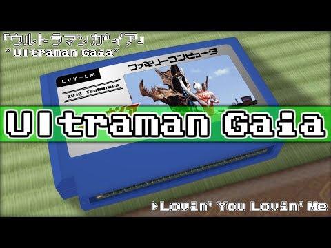Lovin' You Lovin' Me/Ultraman Gaia 8bit