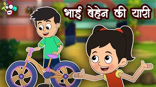 राखी का गिफ्ट | Rakhi Gift | Raksha Bandhan Special | Hindi Moral Stories | Hindi Kahaniya | Stories