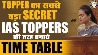 Topper का सबसे बड़ा Secret    IAS Topper की तरह बनाये Best Time Table   ये video सिर्फ TOPPER के लिए