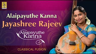 Alaipayuthe   - a song from the Album Alaipayuthe Kanna Sung by Jayashree Rajeev