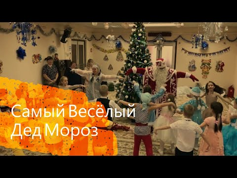 Самый ВЕСЕЛЫЙ Дед Мороз !!! Новогодний Утренник в Детском саду  № 763