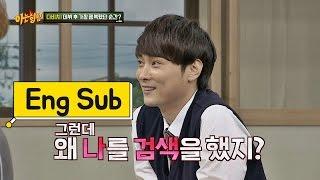 쌈자 검색하고 온 민경(Kang Min Kyung)! 근데.. 날 왜 검색한 거야? ♡ㅁ♡ (기대) 아는 형님(Knowing bros) 48회