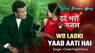 Woh Ladki Yaad Aati Hai - बेहद दर्द भारी ग़ज़ल | Chhote Majid Shola Ghazal - वो लड़की याद आती है