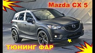 Ремонт фари Mazda CX 5 (заміна скла)