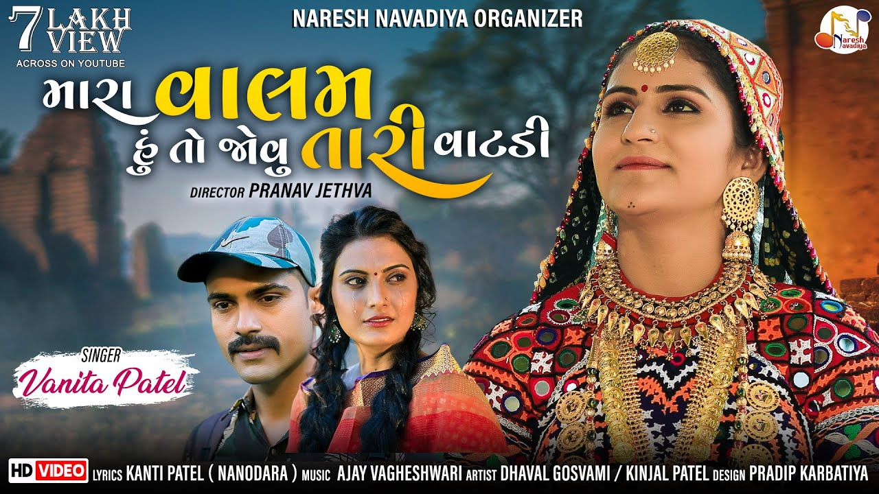 Mara Valam || Vanita Patel || 2020 New Gujrati Song || @NARESH NAVADIYA ORGANIZER