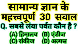 GK के सवाल | Gk Questions And Answers | Gk in hindi  | Static gk | gk for ssc, railway