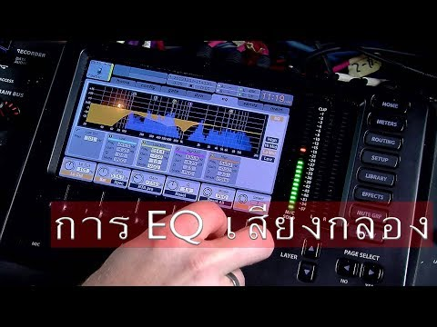 Live For Sound VLOG EP004 : การปรับแต่งเสียงกลองชุด(การใช้ EQ)